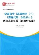 全国自考《高等数学(一)(课程代码:00020)》历年真题汇编(含部分答案)