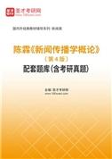 陈霖《新闻传播学概论》(第4版)配套题库(含考研真题)