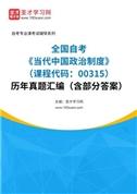 全国自考《当代中国政治制度(课程代码:00315)》历年真题汇编(含部分答案)