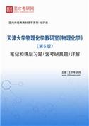 天津大学物理化学教研室《物理化学》(第6版)笔记和课后习题(含考研真题)详解