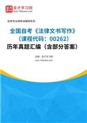全国自考《法律文书写作(课程代码:00262)》历年真题汇编(含部分答案)
