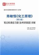 陈敏恒《化工原理》(第5版)笔记和课后习题(含考研真题)详解