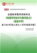 2021年下半年全国统考教师资格考试《地理学科知识与教学能力》(高级中学)复习全书【核心讲义+历年真题详解】