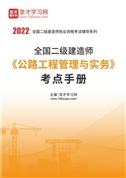 2022年二级建造师《公路工程管理与实务》考点手册