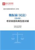 魏振瀛《民法》(第8版)考研真题和典型题详解