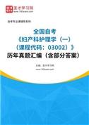 全国自考《妇产科护理学(一)(课程代码:03002)》历年真题汇编(含部分答案)