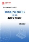 谭浩强《C程序设计》(第5版)典型习题详解