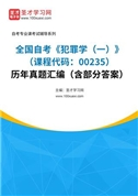 全国自考《犯罪学(一)(课程代码:00235)》历年真题汇编(含部分答案)