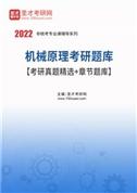 2022年机械原理考研题库【考研真题精选+章节题库】