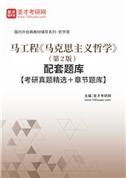 马工程《马克思主义哲学》(第2版)配套题库【考研真题精选+章节题库】