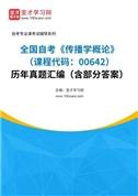 全国自考《传播学概论(课程代码:00642)》历年真题汇编(含部分答案)