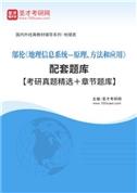 邬伦《地理信息系统—原理、方法和应用》配套题库【考研真题精选+章节题库】