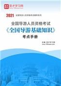 2021年全国导游人员资格考试《全国导游基础知识》考点手册