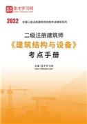 2022年二级注册建筑师《建筑结构与设备》考点手册