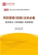 2021年风险管理(初级)过关必备(名师讲义+历年真题+考前预测)