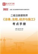 2022年二级注册建筑师《法律、法规、经济与施工》考点手册