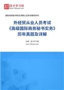 外经贸从业人员考试《高级国际商务秘书实务》历年真题及详解