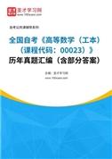 全国自考《高等数学(工本)(课程代码:00023)》历年真题汇编(含部分答案)