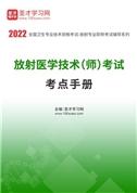 2022年放射医学技术(师)考试考点手册