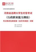 2022年河南省选聘大学生村官考试《行政职业能力测验》考点精讲及典型题(含历年真题)详解