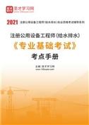 2021年注册公用设备工程师(给水排水)《专业基础考试》考点手册