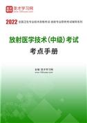 2022年放射医学技术(中级)考试考点手册