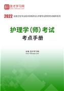 2022年护理学(师)考试考点手册