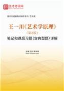 王一川《艺术学原理》(第2版)笔记和课后习题(含典型题)详解