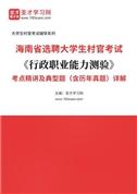2022年海南省选聘大学生村官考试《行政职业能力测验》考点精讲及典型题(含历年真题)详解