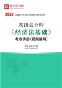 2022年初级会计师《经济法基础》考点手册(视频讲解)