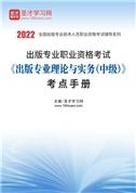 2022年出版专业职业资格考试《出版专业理论与实务(中级)》考点手册