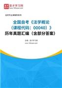 全国自考《法学概论(课程代码:00040)》历年真题汇编(含部分答案)