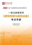 2022年一级注册建筑师《建筑物理与建筑设备》考点手册