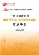 2022年一级注册建筑师《建筑经济、施工与设计业务管理》考点手册