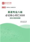 2022年英语专业八级必记核心词汇3000(部分视频讲解)