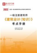 2022年一级注册建筑师《建筑设计(知识)》考点手册