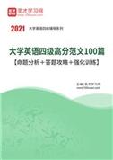 2021年12月大学英语四级高分范文100篇【命题分析+答题攻略+强化训练】