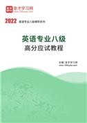 2022年英语专业八级高分应试教程