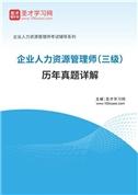 企业人力资源管理师(三级)历年真题详解