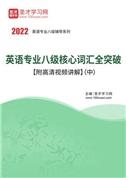2022年英语专业八级核心词汇全突破【附高清视频讲解】(中)