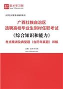 2022年广西壮族自治区选聘高校毕业生到村任职考试《综合知识和能力》考点精讲及典型题(含历年真题)详解