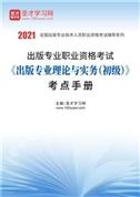 2021年出版专业职业资格考试《出版专业理论与实务(初级)》考点手册