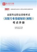 2021年出版专业职业资格考试《出版专业基础知识(初级)》考点手册