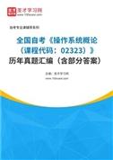 全国自考《操作系统概论(课程代码:02323)》历年真题汇编(含部分答案)