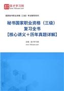 2021年下半年秘书国家职业资格(三级)复习全书【核心讲义+历年真题详解】