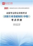 2021年出版专业职业资格考试《出版专业基础知识(中级)》考点手册