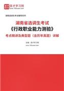 2022年湖南省选调生考试《行政职业能力测验》考点精讲及典型题(含历年真题)详解