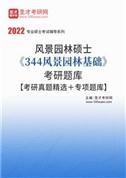 2022年风景园林硕士《344风景园林基础》考研题库【考研真题精选+专项题库】