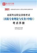 2021年出版专业职业资格考试《出版专业理论与实务(中级)》考点手册