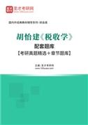 胡怡建《税收学》配套题库【考研真题精选+章节题库】